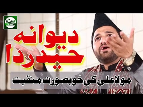 DEEWANA HAIDER DA - MUJAHID RAJA IQBAL CHISHTI - OFFICIAL HD VIDEO - HI-TECH ISLAMIC