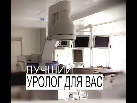 Урологическое отделение - Городская клиническая больница № 52