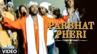 Parbhat Pheri [Full Song] Darshan Kanshi Wale Da
