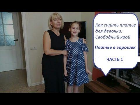 Сшить платье своими руками для девочки 10 лет нарядное платье