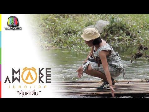 ย้อนหลัง Make Awake คุ้มค่าตื่น   สวนผึ้ง จ.ราชบุรี   19 พ.ย. 59 Full HD