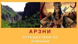 КАКОЕ ОТНОШЕНИЕ ИМЕЕТ ДРЕВНЯЯ АССИРИЙСКАЯ ЦАРИЦА К АРЗНИ  Путешествие по Армении