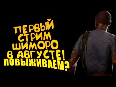 ПЕРВЫЙ СТРИМ ШИМОРО В АВГУСТЕ! - ВЫЖИВАНИЕ С ПОДПИСЧИКАМИ В SCUM!