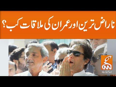 When will Jahangir Tareen and Imran meet | GNN | 04 February 2020