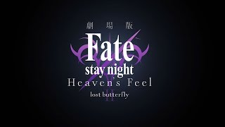 『劇場版「Fate/stay night [Heaven's Feel]」II.lost butterfly』特報第1弾