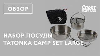 Набор посуды Tatonka Camp Set. Обзор