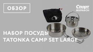 Набор посуды Tatonka Camp Set. Обзор