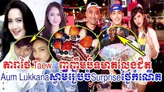 មិត្តប្រុស Taew Surprise ថ្ងៃកំណើតញញឹមបិទមាត់,Aum Lukkana ត្រូវស្វាមី, breaking news, hot news today