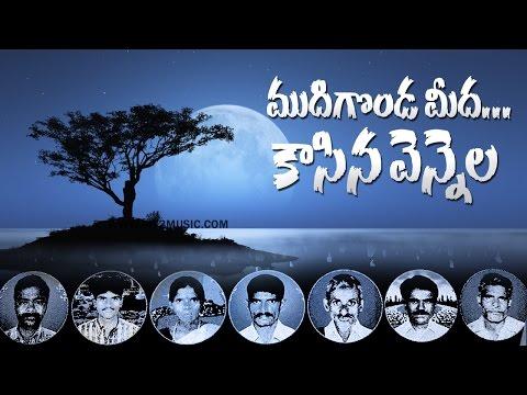 Mudigonda Songs - Mudigonda Meedha Kasina Vennela - Folk Songs - JUKEBOX