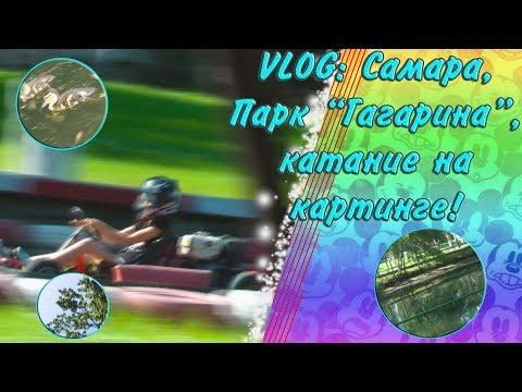 "VLOG: Самара, парк ""Гагарина"", катание на картинге."