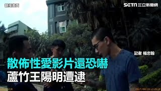散佈性愛影片還恐嚇 蘆竹王陽明遭逮|三立新聞網SETN.com
