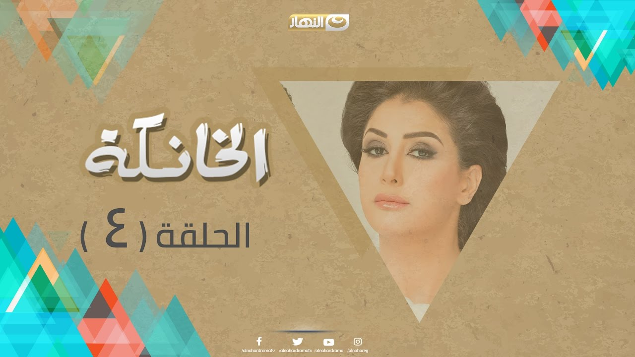 Episode 04 - Al Khanka Series   الحلقة الرابعة - مسلسل الخانكة