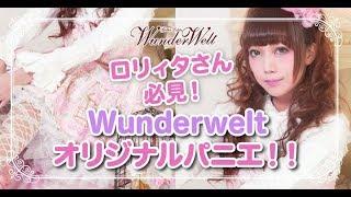 【おすすめパニエ】ロリィタさん必須!!ふわふわ!ボリュームアップ♡ Introducing Wunderwelt's original petticoat 💖