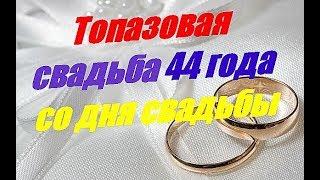 Топазовая свадьба 44 года со дня свадьбы