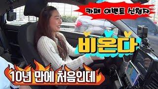 [초보운전탈출] ♥ 10년만에 처음 운전인데 비가오네 …