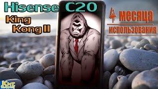 hisense C20 KingKong обзор и краш-тесты