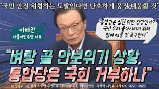 """이해찬 """"벼랑 끝 안보위기 상황, 통합당은 국회 거부하…"""