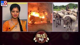 iSmart News : తాగిన మత్తులో ఆటోను తగలబెట్టాడు    కరోనా కాలంలో బత్కుశిత్రం - TV9 Exclusive