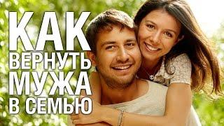 Как вернуть мужа в семью советы психолога видео(http://вернимужа.рф - Курс