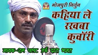 Bhojpuri Nirgun Bhajan || KAHIYA LE RAKHABA KUWARI || Singer_Rampalat Das
