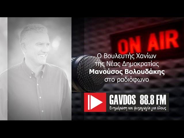 Ο Μανούσος Βολουδάκης στο ραδιόφωνο του Γαύδος 88.8 (06/05/2020)