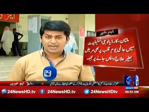 Patients go without treatment on world heart day in Cardiology institute Multan