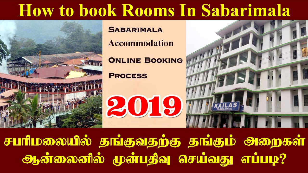 Rooms in sabarimala