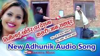 """""""पर्देश जानु भन्दा पहिला यो गीत सुन्ने पर्देश जादैन होला """"Timi Lai Chodera Pardesh  New Nepali Song"""