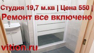 Студия 19,7 м кв | Ремонт студии под ключ | Цена 550 т.р.