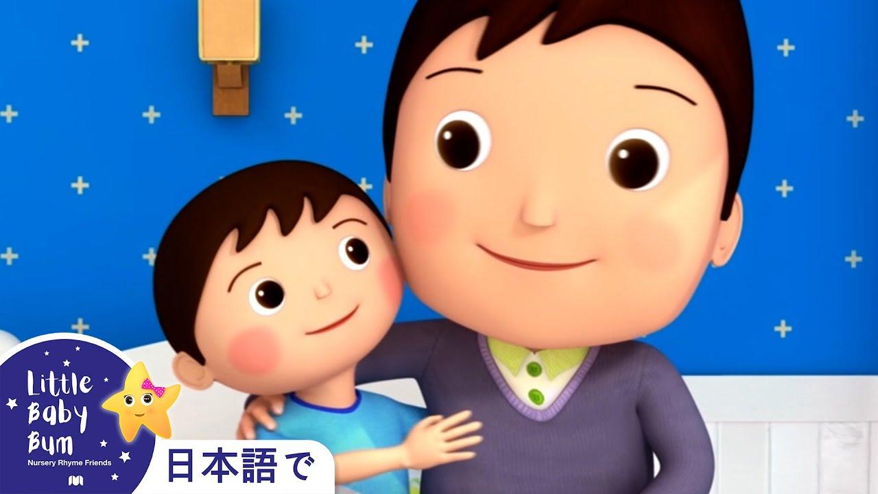 ディドゥル、ディドゥル、ダンプリン、むすこのジョン   童謡と子供の歌   教育アニメ -リトルベイビ   Little Baby Bum Japanese
