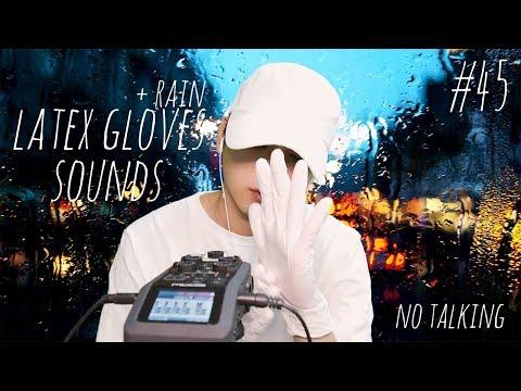 [NO TALKING ASMR] 잠이오는 라텍스 장갑소리 + 빗소리 Latex gloves + rain sounds  #45