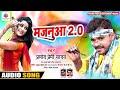 आ गया प्रमोद प्रेमी का 2021 में धमाल मचाने वाला गाना#Majnuaa 2 .0 Pramod Premi Bhojpuri Song 2021 Mix Hindiaz Download