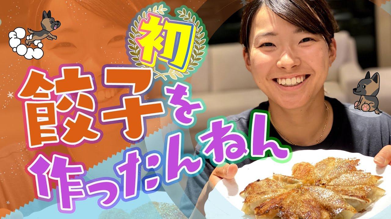 【日向子飯】餃子ツクルヨ! #23