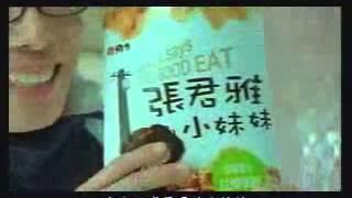 【口痕影片】張君雅小妹妹 廣告
