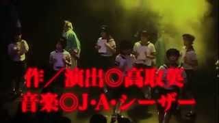 月蝕歌劇団 創立30周年記念 第3弾 2015年10,11月連続公演 @ザムザ阿佐...