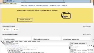 Визуальный обман денег на QIWI