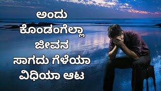 Kannada Sad Song | Andukondengella Jeevana Sagadu Geleya | WhatsApp Status Video's |