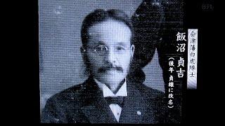 【白虎隊】 ただ一人生き残った飯沼貞吉 2/2 http://youtu.be/-6IYi8...