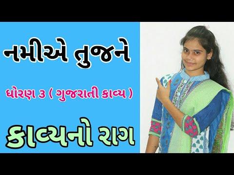 Namiye Tujne  Std 3 Gujarati Poem  Snehrashmi     Gujarati Poem  Gujarati Medium