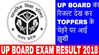 UP BOARD 12TH ARTS RESULTS 2018 AT UPRESULTS.NIC.IN, EDIFICATION HUB