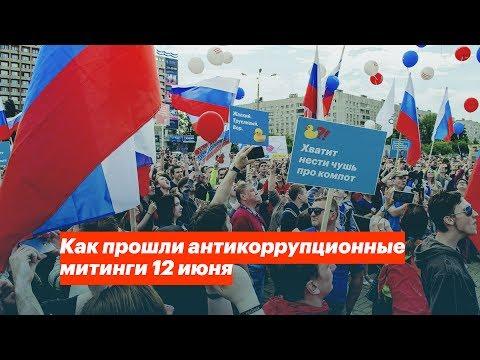 Как прошли антикоррупционные акции 12 июня