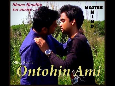 Shona bondhu tui amare (Official Song exclusive) | Ontohin Ami | Ishk Sufiyan | Film : Ontohin Ami