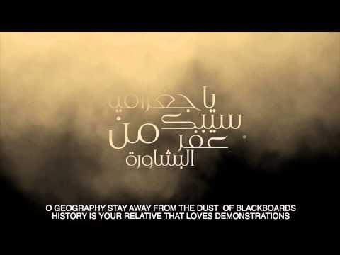 Ramy Essam - 'Afr El Bashawra Lyrics...