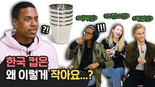 외국인들이 말하는 나라별 외식 문화 차이?!