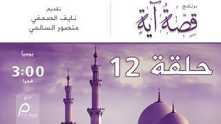 بالفيديو : برنامج قصة آية - الحلقه 12 - لا تقربوا الصلاة