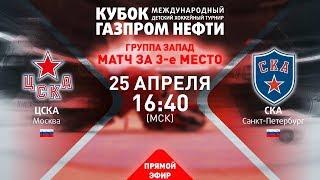 ЦСКА   СКА.   Матч за 3 е место Запад.  XIII турнир Кубок Газпром нефти