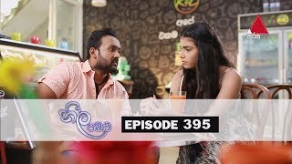 Neela Pabalu   Episode 395   15th November 2019   Sirasa TV Thumbnail