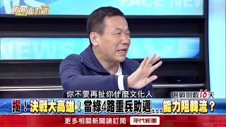 小野痛哭!鍾小平:要碰政治就別扯是文化人..滿噁心的!【新聞面對面】