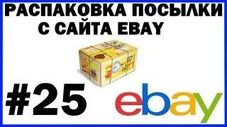 Розпакування посилки з Ebay #25 із США Unboxing Parcels