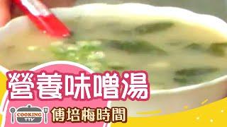 傅培梅時間 - 營養味噌湯
